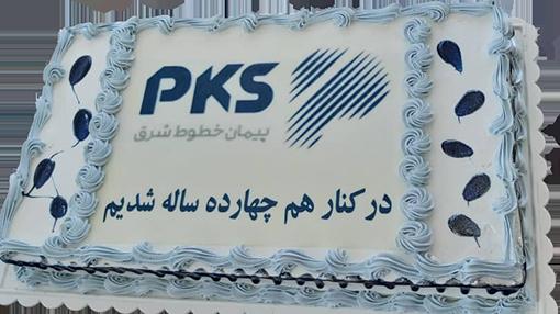 مراسم جشن چهاردهمین سالگرد تاسیس شرکت پیمان خطوط شرق