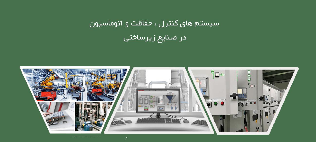 سیستم-های-کنترل-در-صنایع-زیرساختی-min