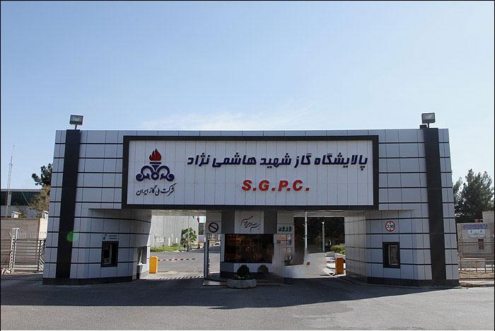 پالایشگاه-گاز-شهید-هاشمی-نژاد